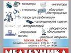 Увидеть изображение Медицинские приборы магазин медицинской техники 32736951 в Евпатория