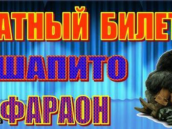 Увидеть фотографию Цирк Впервые в г, Елец шапито Фараон 38893838 в Ельце