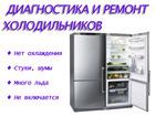 Свежее foto Ремонт и обслуживание техники Ремонт холодильников 31842414 в Гатчине