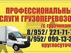 Свежее foto Транспорт, грузоперевозки грузоперевозки грузчики 33165051 в Гатчине