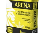 Уникальное foto Строительные материалы Клей для плитки и керамогранита ARENA P1W 36591271 в Гатчине