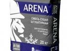Свежее фото Строительные материалы ARENA A1W смесь сухая штукатурная 36591282 в Гатчине