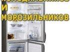 Увидеть изображение Ремонт холодильников Ремонт холодильников Гатчина и район 56913175 в Санкт-Петербурге