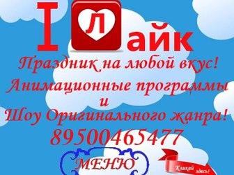 Скачать изображение Организация праздников ДЕТСКИЙ АНИМАТОР 35916159 в Гатчине