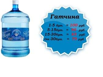 Смотреть foto  Сертифицированная Вода 38480238 в Гатчине