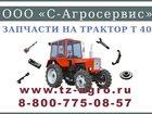 Фотография в   Запчасти на трактор Т 40. Запчасти на трактор в Георгиевске 750