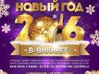 Фото в   Празднование НОВОГО ГОДА в баре ВИКИНГ:  в Голицыно 2500