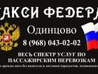 Новое фото  Такс ив Одинцово 8 (968) 043-02-02 Федерал 35984816 в Одинцово