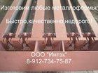 Скачать фото Строительные материалы Металлоформы для жби 33081512 в Горячем Ключе
