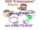Уникальное фотографию  Хомут силовой Оптом 33020792 в Горно-Алтайске