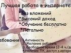 Фотография в Дополнительный заработок, подработка Работа на дому Требуются менеджеры интернет- магазина. Работа в Казани 0
