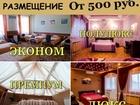 Изображение в Услуги компаний и частных лиц Разные услуги Недорогая гостиница для предприятий, служебной в Грязи 500