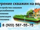 Просмотреть изображение Другие строительные услуги Бурение скважин на воду 38016985 в Губкине
