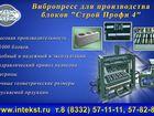 Просмотреть фотографию Строительные материалы Вибропресс для строительных блоков 39100197 в Гурьевске