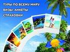 Скачать бесплатно foto Турфирмы и турагентства Турагентство ПРООТДЫХ 33979582 в Гусеве