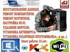 Уникальное foto Ремонт компьютеров, ноутбуков, планшетов Настройка Wi-Fi, Срочная компьютерная помощь 33089452 в Хабаровске
