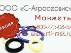 Уникальное фото  Манжеты гидравлические ГОСТ 14896-84 33219057 в Хабаровске