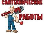 Скачать бесплатно фото Электрика (услуги) вызов сантехника сантехнические работы 34018182 в Хабаровске