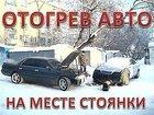 Фото в   Быстрый отогрев и запуск авто на месте. 1000 в Хабаровске 1000