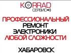 Новое изображение Разное Ремонт Электроники любой сложности, Korrad-Сервис, 34539100 в Хабаровске