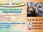 Просмотреть foto  такси межгород 34549941 в Хабаровске