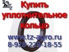 Просмотреть фото  Резиновое кольцо круглого сечения купить 35614767 в Хабаровске