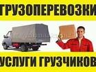 Фотография в   Бригада опытных грузчиков поможет выполнить в Хабаровске 250