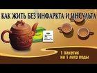 Фото в   Атилипидный чай «Тяньши» - напиток, который в Хабаровске 1200