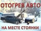 Фото в   Отогрев и помощь в запуске вашего авто быстро, в Хабаровске 500