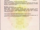 Увидеть фотографию Земельные участки 50 соток ЛПХ 38529923 в Хабаровске