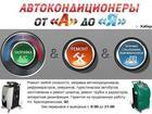 Новое фото  Ремонт и Обслуживание Автокондиционеров 38827089 в Хабаровске