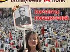 Смотреть фотографию Резюме Баннер к 9 МАЯ от 190 р, за 1 кв, м, , Таблички Бессмертный ПОЛК 38982803 в Хабаровске