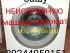 Новое фотографию  Стиральную машину 39027357 в Хабаровске