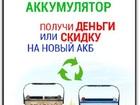 Увидеть foto Разное Скупка б/у аккумуляторов 39333285 в Хабаровске