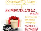 Увидеть фото  Ювелирный салон Золотая Лилия 74683226 в Хабаровске