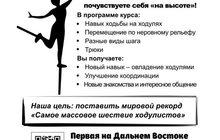 """Школа ходулистов """"Большие шаги"""""""