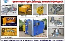 Газовое оборудование от производителя
