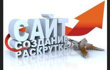 Создание сайтов, Хабаровск, Продвижение сайтов