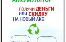 Скупка б/у аккумуляторов