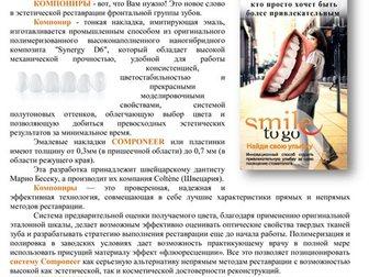 Смотреть foto Курсы, тренинги, семинары Индивидуальный курс: Система реставрации Компониры 32313261 в Петропавловске-Камчатском