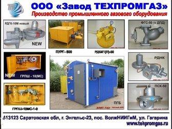 Уникальное фото  Газовое оборудование от производителя 32952565 в Хабаровске