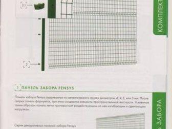 Свежее foto Строительные материалы Комплексные системы ограждений типа FENSYS ФЕНСИС, забор 3D 33214793 в Хабаровске