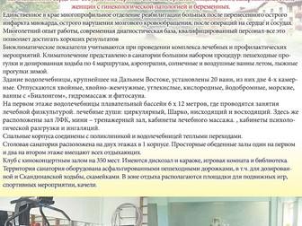 Скачать изображение  Санаторий УССУРИ - лечение, восстановление, корпоративы, тренинги и тд 37593177 в Хабаровске