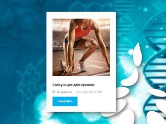 Скачать бесплатно фото  Связующее для резиновой крошки в Хабаровске 67856978 в Хабаровске