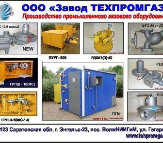 Изображение в   ООО Завод Техпромгаз является производителем в Хабаровске 100