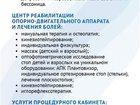 Скачать фотографию  Центр комплексной реабилитации МедРакурс СЕвер 34385187 в Ханты-Мансийске
