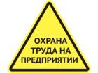 Фотография в Образование Повышение квалификации, переподготовка Обучение по охране труда.   Обучение проходит в Ханты-Мансийске 2000