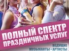 Новое изображение Организация праздников Ведущая тамада ди-джей на свадьбу в Химках 33572388 в Химки