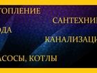 Скачать бесплатно фотографию Сантехника (услуги) Вода насосы отопление канализация (Щелково) 35826713 в Хотьково