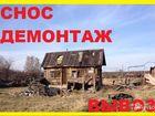 Фотография в   Частная бригада рабочих по демонтажу домов в Хотьково 0